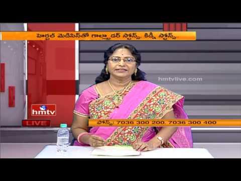 Australian Herbal Clinic & Medicine | Dr Gutta Lakshman Rao & Dr Sailaja | 04 -05-17 | HMTV