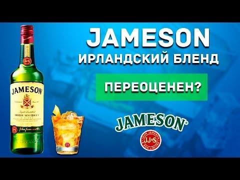 JAMESON Irish Whiskey Обзор - НИ О ЧЕМ !