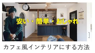 注文住宅でおしゃれなインテリアを超簡単に実現する方法(初級編)|ドアと床が大事です。