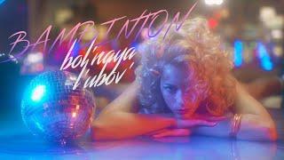 Смотреть клип Бамбинтон - Больная Любовь