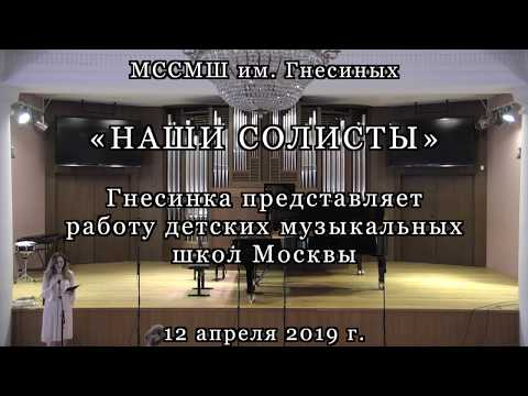 Наши солисты. Гнесинка представляет работу ДМШ г. Москвы