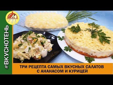 Салат с ананасом и курицей три самых вкусных рецепта! Вкусные салаты с курицей и ананасами