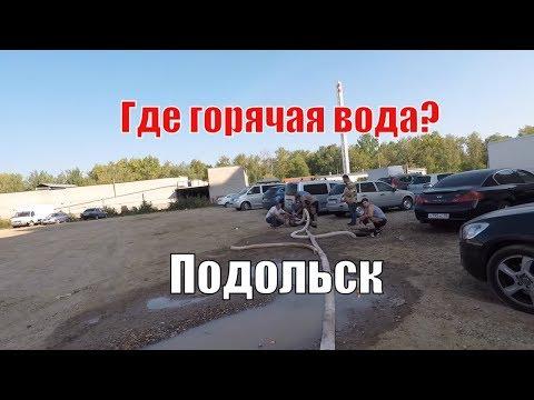 Диском собирается обанкротиться а Красная Горка без горячей воды | Подольск