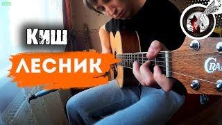 Лесник на гитаре (КиШ) | Урок + табы