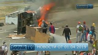 НОВОСТИ. ИНФОРМАЦИОННЫЙ ВЫПУСК 01.04.2019