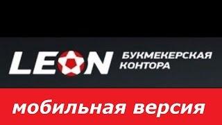 бк Леон мобильная версия(, 2016-11-14T15:14:09.000Z)