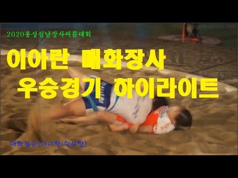 매화장사 이아란 우승 하이라이트(준결~결승 주요장면 )