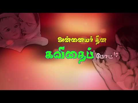 Mothers Day Kavithai Competition