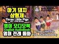 아기 돼지 삼형제 (Three Little Pigs) - English Full Audio Book - 영어 오디오북