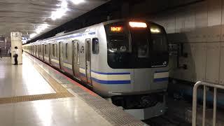 E217系クラY-6編成+クラY-126編成東京発車