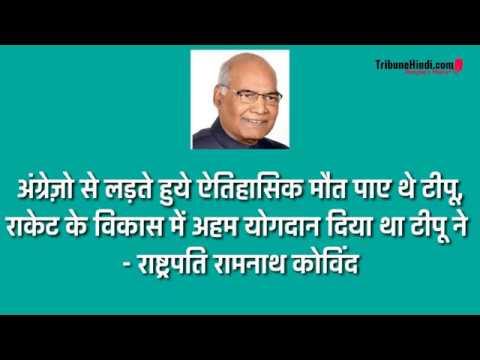 Reality Of Tipu Sultan ( क्या है टीपू सुल्तान का सच )