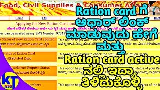 How to link Aadhaar to Ration card andat Ration card activeGet to know apply new ration card 2018