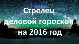 Стрелец деловой гороскоп на 2016 год(Стрелец деловой гороскоп на 2016 год Этот год будет благоприятным для получения прибыли от безопасных инвес..., 2016-01-26T13:31:51.000Z)
