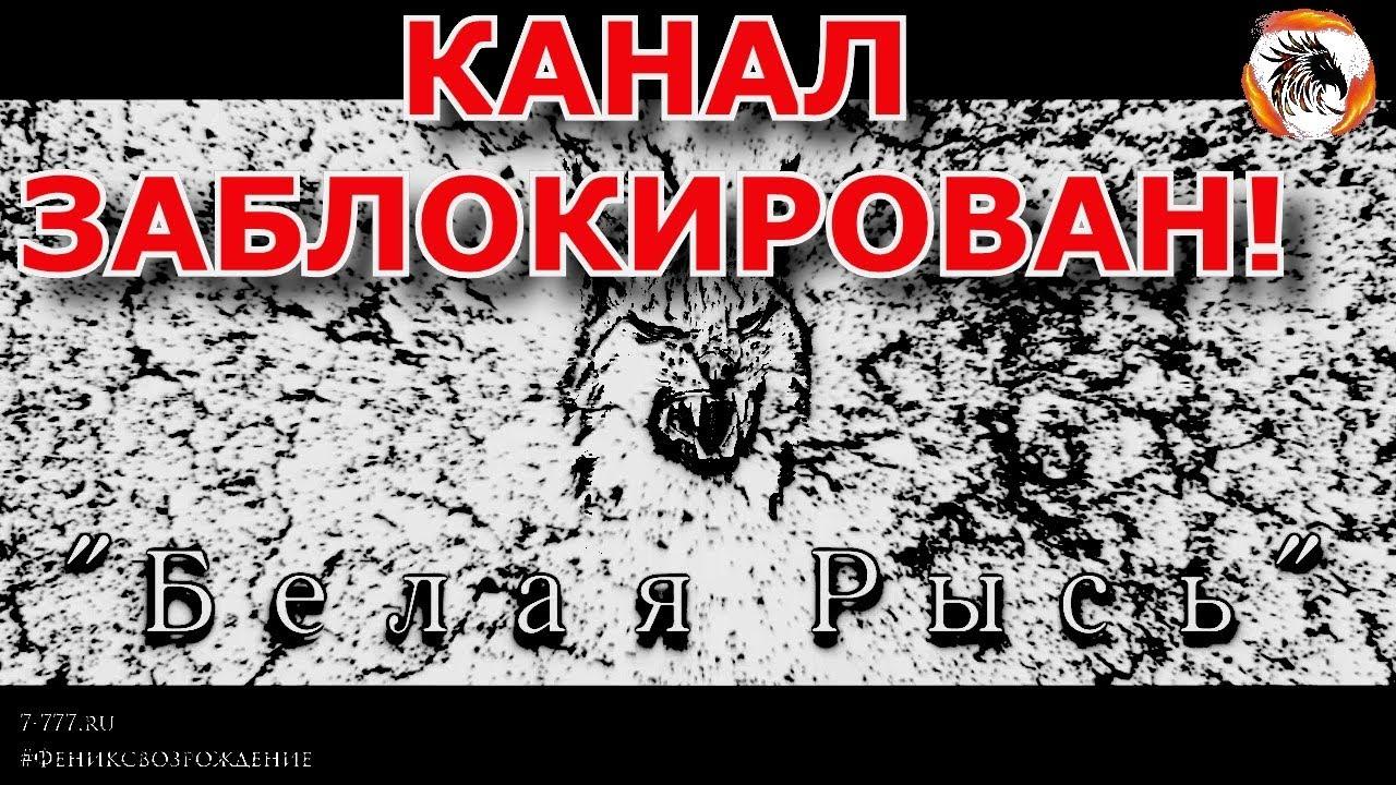 """Канал """"Белая Рысь"""" заблокировали!"""