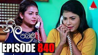 Neela Pabalu (නීල පබළු) | Episode 840 | 22nd September 2021 | Sirasa TV Thumbnail