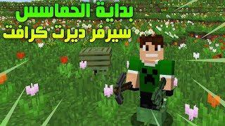 ديرت كرافت #1 بدايه الحماس وطقطقة على احمد اي ار