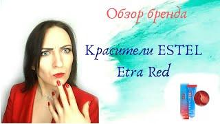 Часть 18. Красители ESTEL  EXTRA RED