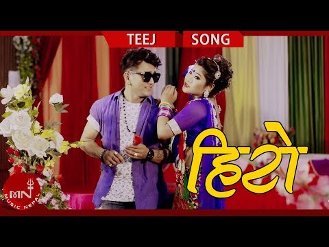 New Teej Song 2075/2018 | Hero - Tilak Oli & Maya Parde Ft. Ramji Khand & Rina Thapa Magar