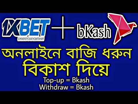 1xbet Payment Bkash | Top up Bkash | অনলাইনে বাজি ধরুন বিকাশ  দিয়ে