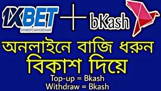 1xbet Payment Bkash   Top up Bkash   অনলাইনে বাজি ধরুন বিকাশ  দিয়ে