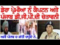 Captain amrinder and punjab dgp suresh arora new statement must watch and share