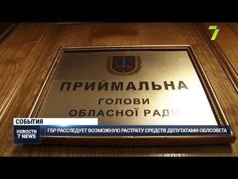 Новости 7 канал Одесса: ГБР расследует возможную растрату средств депутатами облсовета