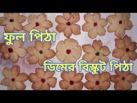 ফুল পিঠা/ ডিমের বিস্কুট পিঠা I Ful Pitha/ Egg Biscuit Pitha | Kazi's cooking studio