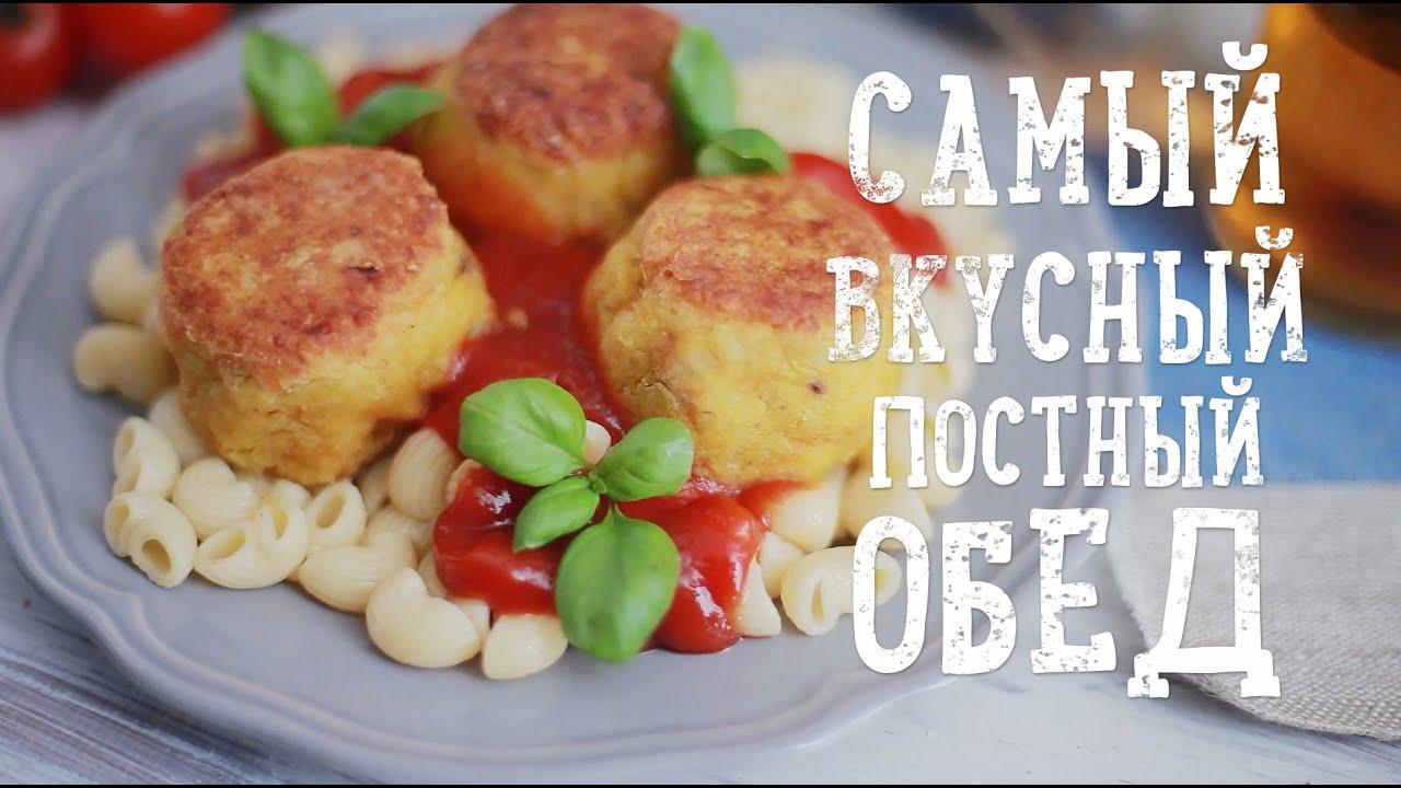 Вкуснейший рецепт в пост [Рецепты Bon Appetit]
