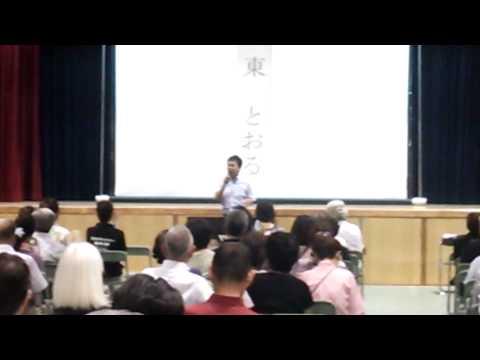 衆議院議員 村上政俊 応援演説