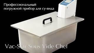 SousVide Chef2 Vac-Star - первое включение(Погружной ротационный термостат SousVide Chef2 Vac-Star разработан в Швейцарии, производится в ЕС. Устройство прошло..., 2016-08-16T09:39:03.000Z)
