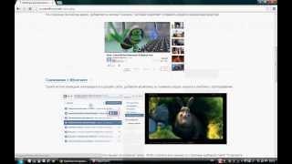 Как скачать любое видео с сайта Ютуба или с сайта ВКонтакте.