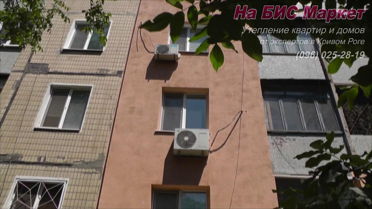 Отзывы утепление стен фасада пенопластом минватой. - YouTube