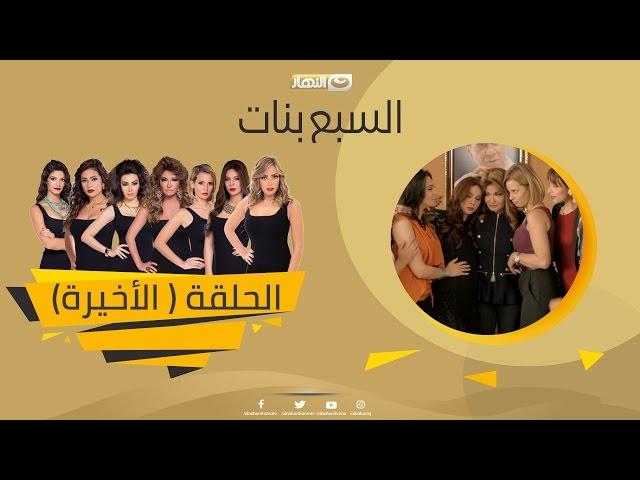 Episode 60 - Sabaa Banat Series | الحلقة الحلقة الستون (الاخيرة) - السبع بنات