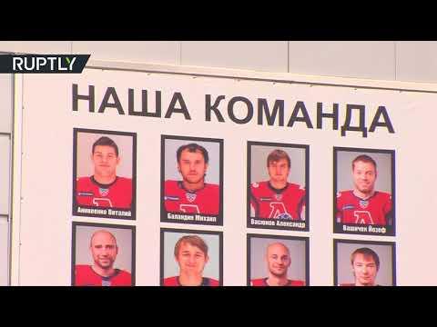 В Ярославле почтили память погибших в авиакатастрофе хоккеистов