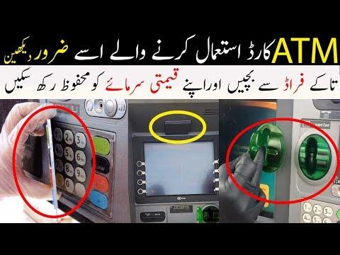 Protect Your ATM Debit Card From Fraud | اے ٹی ایم استعمال کرنے والے ضرور دیکھین اور فراڈ سے بچیں