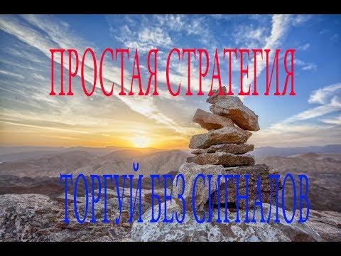 ПРОСТАЯ СТРАТЕГИЯ ДЛЯ БИНАРНЫХ ОПЦИОНОВ BINOMO OLYMP TRADE