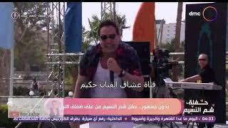 حكيم   جاني جاني  حفلة شم النسيم 2020