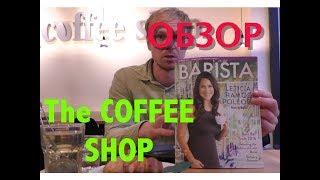 ОБЗОР кофейни The coffee shop в Гамбурге