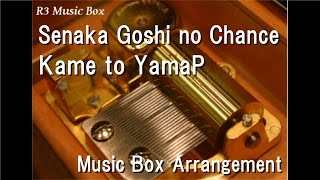 Senaka Goshi no Chance/Kame to YamaP [Music Box]