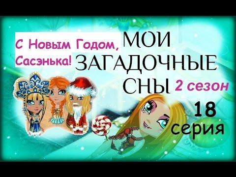Аватария с озвучкой МОИ ЗАГАДОЧНЫЕ СНЫ 18 серия С Новым годом, стриптизер