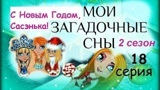 Аватария с озвучкой МОИ ЗАГАДОЧНЫЕ СНЫ 18 серия С Новым годом, Сасэнька!