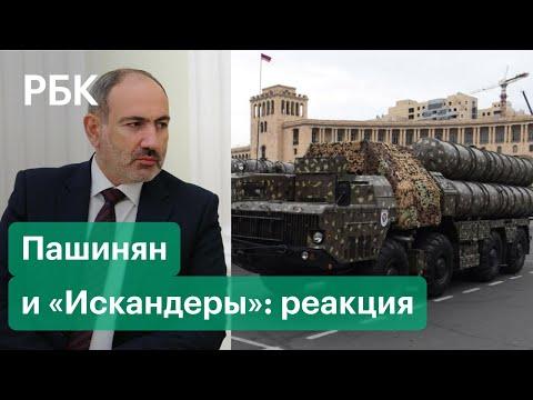 Пашинян раздора — в Армении уволен генерал Хачатрян из-за скандала с «Искандерами»