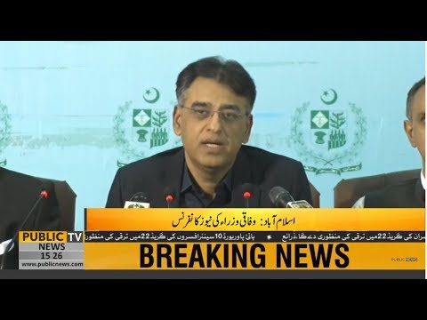Finance Minister Asad Umar press conference on Electricity prices | 25th October 2018