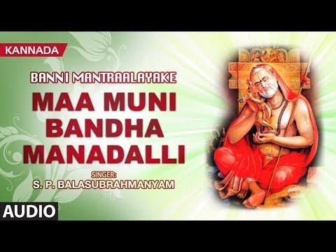 Maa Muni Bandha Manadalli | Banni Mantraalayake | Sri Raghavendra Swamy Kannada Devotional Songs