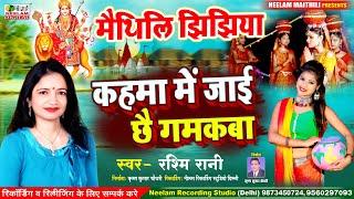 मैथिलि झिझिया गीत 2018  | रश्मि  | Maithli Dj Jhijhiya song  | Rashmi | Neelam Maithili