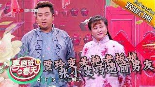 《喜剧班的春天》第2季第9期 :贾玲变美艳老板娘行侠仗义 张小斐巧遇前男友