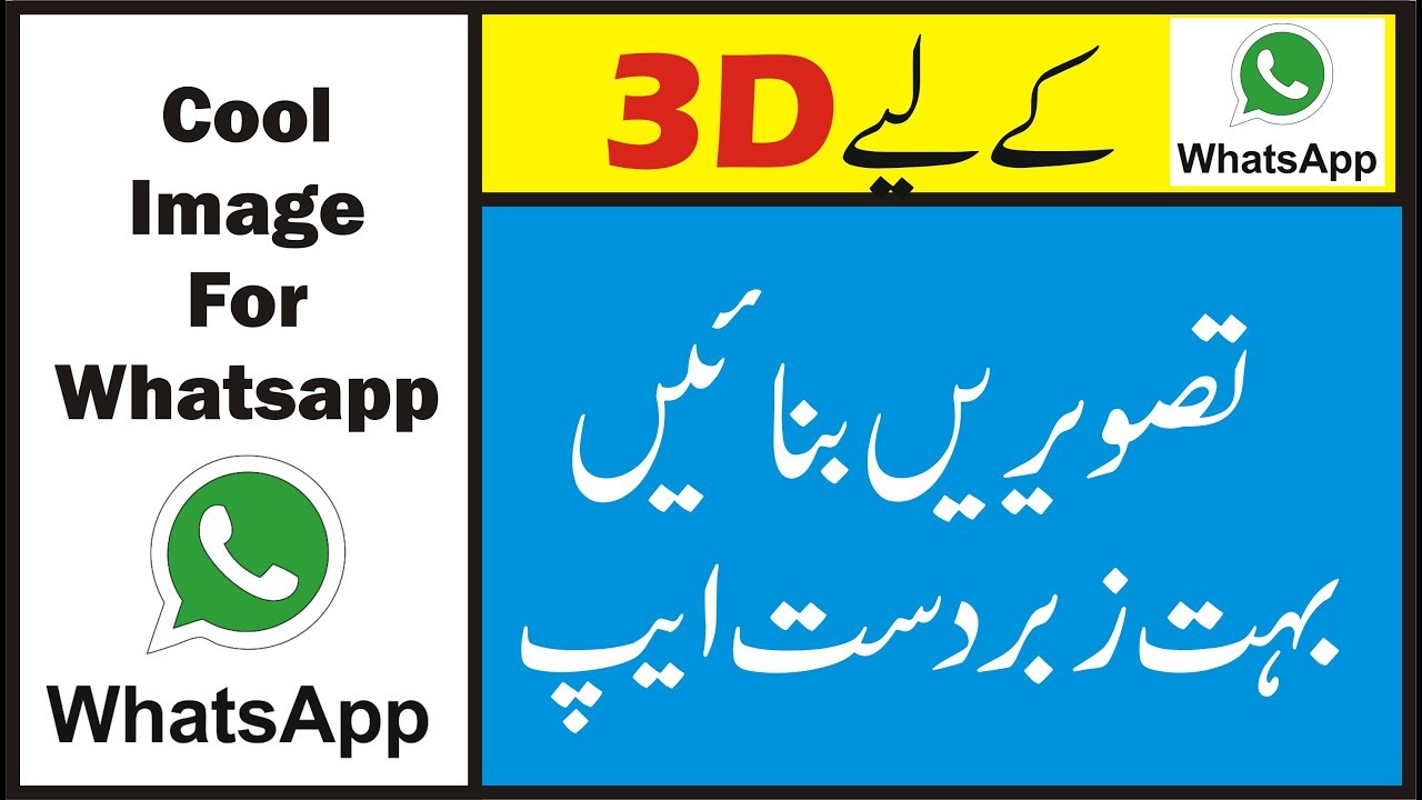Create Cool Text Image For Whatsapp Free In Urdu Hindi By Friend4u