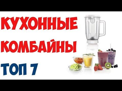 ТОП-7. Лучшие кухонные комбайны 2019 года!