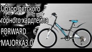 обзор велосипеда FORWARD majorka(Этот обзор мне необходим для одного важного дела. Если повезет, обо всём расскажу. Так что строго не судите,..., 2016-08-27T20:20:24.000Z)