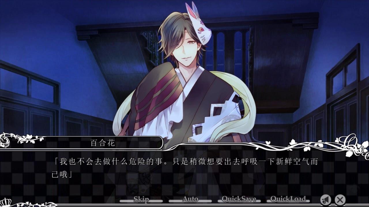 「大正×对称爱丽丝 episode 1」游戏视频